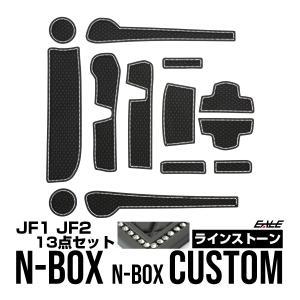 ホンダ JF1 JF2 N BOX / N BOX カスタム ゴム ポケット マット ジュエル ダイヤ柄 ブラック ラインストーン 13点セット S-426 eale