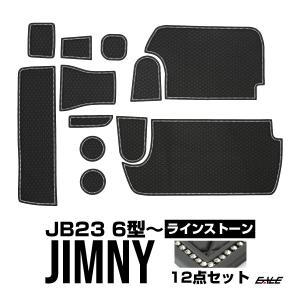 スズキ JB23 ジムニー 6型以降用 ゴム ポケット マット ジュエル ダイヤ柄 ブラック ラインストーン 12点セット S-427|eale