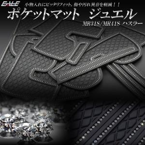 スズキ MR31S MR41S ハスラー ゴム ポケット マット ジュエル ダイヤ柄 ブラック ラインストーン 12点セット S-428|eale