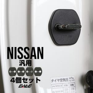 適合多数 ニッサン 汎用 ドア ロック ストライカー カバー Cタイプ 4枚 T32 エクストレイル E51 エルグランド C26セレナ ジューク等 S-438|eale