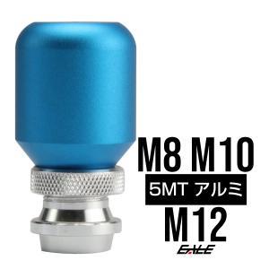 シフトノブ アルミ  5速  汎用 高さ調整可能 ブルー M8 M10 M12 S-44 eale