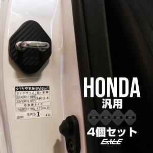 適合多数 ホンダ 汎用 ドア ロック ストライカー カバー カーボン調 Bタイプ 4枚 CR-Z S660 RB RC オデッセイ RG RK ステップワゴン等 S-447|eale