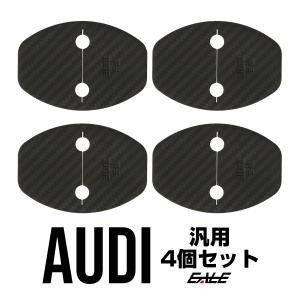 アウディ 汎用 カーボン調 ドア ロック ストライカー カバー 4枚セットA1 / A4 / A5 / A7 / Q3 / Q5 / Q7 等 S-448|eale