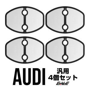 アウディ 汎用 ドア ロック ストライカー カバー アルミプレート付き 4枚 A1 / A4 / A5 / A7 / Q3 / Q5 / Q7 等 S-456|eale
