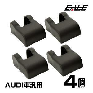 適合多数 アウディ 汎用 ドア ストッパー チェッカー カバー 4個 A4 A6 A7 A8 Q3 Q5等 S-474|eale