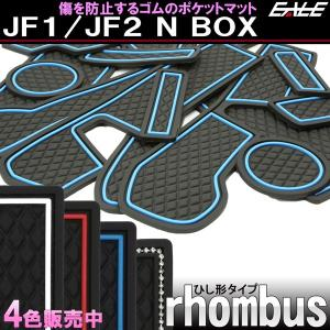 ホンダ JF1 JF2 N BOX / N BOX カスタム ゴム ポケット マット ブルー/レッド/グロー(夜光) ダイヤ柄 13点セット S-486|eale