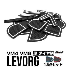 スバル レヴォーグ VM4/VMG ゴム ポケット マット ブルー/レッド/グロー(夜光) ダイヤ柄 13点セット S-489|eale