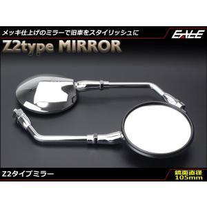 丸型メッキ ミラー Z2(ZII)タイプミラー M10 正ネジ 左右セット 凸面鏡 ラウンド クロームメッキ S-505|eale