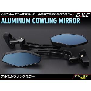 アルミ製 カウリング ミラー 左右セット ブルーミラー採用 凸面鏡 カウル付きレプリカ系バイクの交換用に ブラック S-507|eale