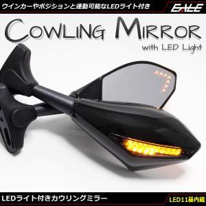 アンバー発光LED 11基搭載 カウリング ミラー 左右セット 凸面鏡 ウインカーやポジションと連動可能 ブラック S-508|eale
