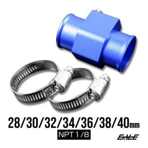NPT1/8 水温センサーアタッチメント ブルー 水温計の取り付けに|eale