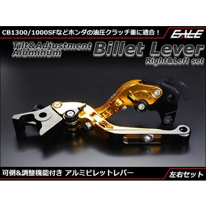 ビレット ブレーキ&クラッチレバー 左右セット CB1100 CB1300SF  1000SF ホンダ アルミ削り出し 油圧クラッチ車用 可倒&角度&伸縮 調整機能付き|eale