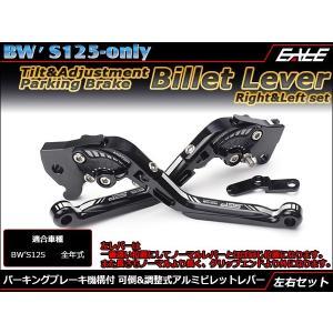 BW'S125 / X アルミ ブレーキレバー 左右セット 可倒&調整&パーキング機構 ブラック S-513 eale