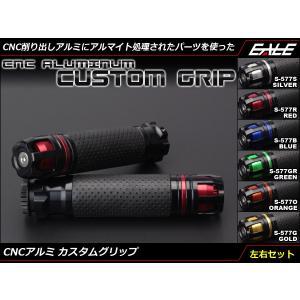 バイク アルミCNC ディンプル ラバー バーエンド付き スロットルパイプ カスタム グリップ 左右セット 22.2mm ハンドル 6色展開 S-577 eale
