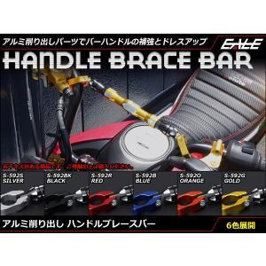 ハンドル ブレースバー アルミ削り出し 22.2mm ハンドル用 クランプ間 約225〜295mm対応 アルマイト仕上げ|eale