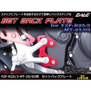 YZF-R25 YZF-R3 MT-25 MT-03 アルミ削り出し セット バック ステップ アップ プレート 5ポジション RG10J RH07J S-599|eale