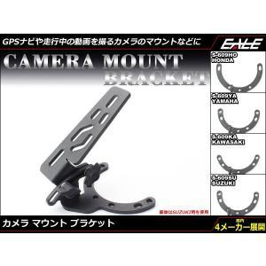 汎用 メーカー別 カメラ マウント ブラケット タンクキャップ取付 角度調整可能 S-609|eale