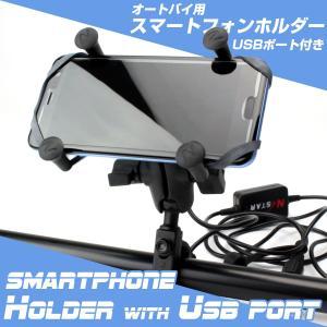 スマートフォンホルダー スマホ バイク オートバイ USBポート付 2WAY マウントキット 角度自由調整可 S-610|eale