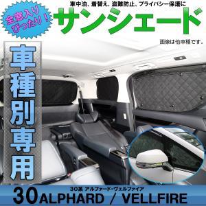 トヨタ 30系 アルファード ヴェルファイア 専用設計 サン...