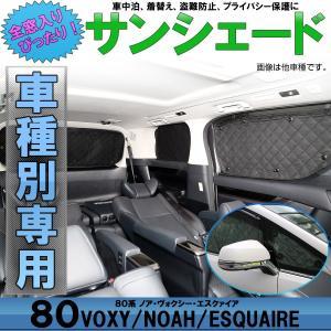 トヨタ 80系 ヴォクシー ノア エスクァイア 専用設計 サ...