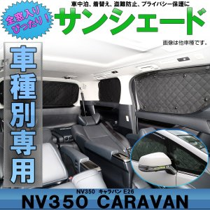 ニッサン NV350 キャラバン E26 専用設計 サンシェード全窓用セット 5層構造 ブラックメッシュ 車中泊 プライバシー保護 S-634 eale