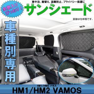 ホンダ HM1 HM2 バモス 専用設計 サンシェード全窓用...
