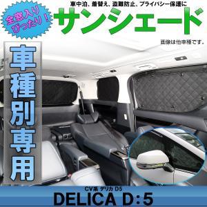 ミツビシ デリカ D5 CV系 専用設計 サンシェード全窓用セット 5層構造 ブラックメッシュ 車中泊 プライバシー保護に|eale