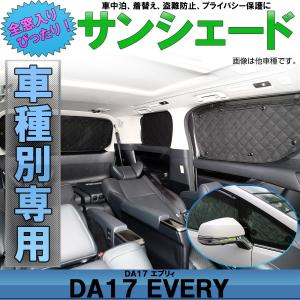 スズキ DA17 エブリィ 専用設計 サンシェード全窓用セッ...
