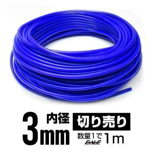 耐熱 高耐久 汎用 シリコンホース ブルー 内径 3mm 3Φ メートル単位 切り売り S-64|eale