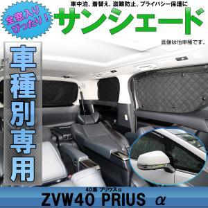 トヨタ ZVW40 プリウスα 40系 専用設計 サンシェー...
