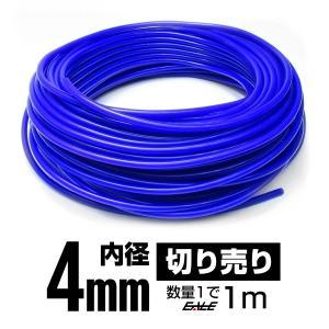 耐熱 高耐久 汎用 シリコンホース ブルー 4mm 4Φ メートル単位 切り売り S-65|eale