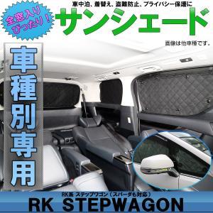 ホンダ RK ステップワゴン 専用設計 サンシェード 全窓用セット スパーダも対応 5層構造 ブラックメッシュ 車中泊 S-650|eale