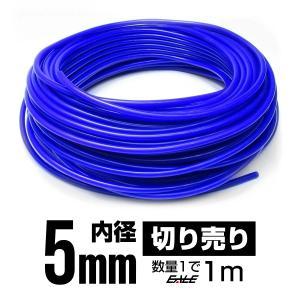耐熱 高耐久 汎用 シリコンホース ブルー 5mm 5Φ メートル単位 切り売り S-66|eale