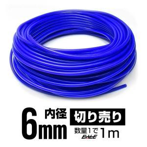 耐熱 高耐久 汎用 シリコンホース ブルー 6mm 6Φ メートル単位 切り売り S-67|eale