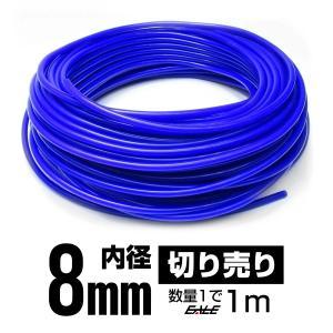 耐熱 高耐久 汎用 シリコンホース ブルー 内径8mm メートル単位 切り売り S-68|eale
