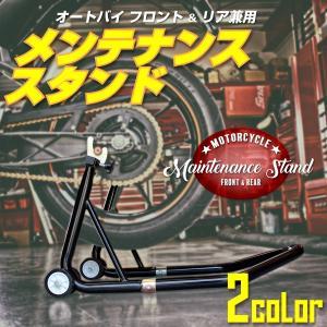 メンテナンススタンド リア フロント兼用 バイクリフト キャスター付き オートバイ 単車用 S-695|eale