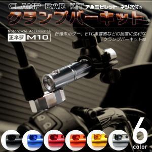 汎用 バイク クランプバー マウントバー M10 正ネジ ミラーホルダー付き アルミ ビレット オー...