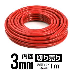 耐熱 高耐久 汎用 シリコンホース レッド 3mm 3Φ メートル単位 切り売り S-70|eale