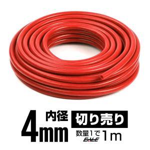耐熱 高耐久 汎用 シリコンホース レッド 4mm 4Φ メートル単位 切り売り S-71|eale