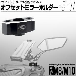 バイク ミラー オフセットホルダー M8 M10 汎用 アルミビレット アクセサリー 2点同時接続可...