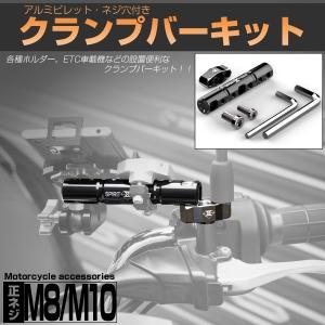 汎用 バイク マウントバー 雌ネジ穴付き M8 M10 正ネジ ミラーホルダー付き クランプバー ア...