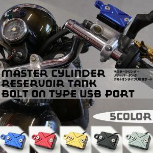 汎用 マスターシリンダー リザーバータンク キャップ ボルトオン USB 1ポート 5色 S-748|eale