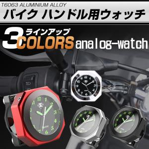 バイク用 アナログ時計 ハンドル取付ウォッチ IPX7防水 夜光 文字盤 アルミCNC削り出し 3色 S-766|eale