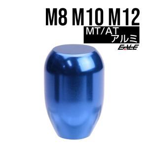 シフトノブ アルミ 5速 6速 ブルー M8/M10/M12対応 S-79 eale