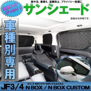 ホンダ JF3 JF4 N ボックス N ボックス カスタム 専用設計 サンシェード 全窓用セット 5層構造 ブラックメッシュ 車中泊 S-806|eale
