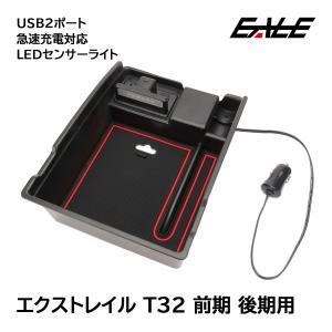 エクストレイル X-TRAIL T32 前期 後期 専用設計 センター コンソール ボックス トレイ...