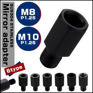 ミラー 変換アダプター M8 M10 P1.25 正ネジ 逆ネジ 変換プラグ SUS304 ブラック...