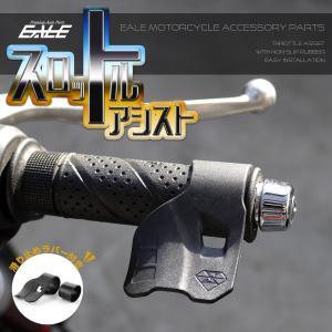 汎用 スロットル アシスト アクセル補助 ハンドル径22.2mmのグリップに対応 ロングツーリングの疲労軽減に S-929 eale