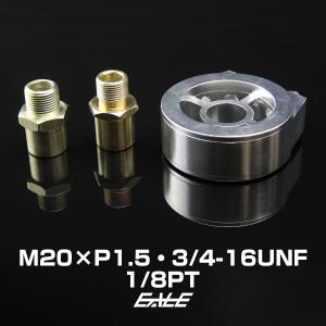 油温油圧オイルセンサーアタッチメントM20×P1.5 3/4-16UNF S-99|eale