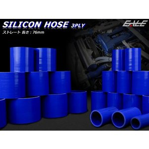 高強度3PLY 40Φ 内径 40mm 汎用 シリコンホース ストレート ブルー SC03|eale